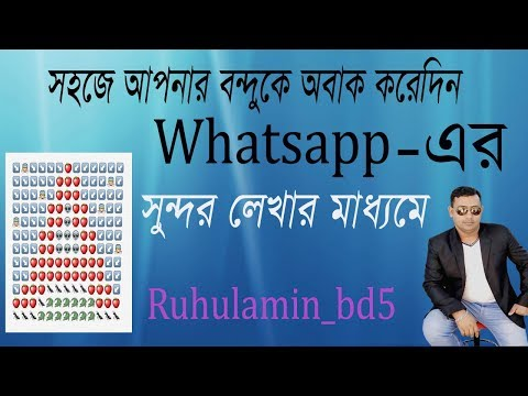 How to Write With Emojis in Whats app Chat I প্রেমিকাকে চমৎকারভাবে লিখে পাঠান I By Ruhul Amin 350