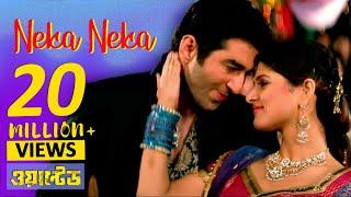 Neka Neka  ( Full Video) | Wanted  | Jeet | Srabonty | Latest Bengali song 2016