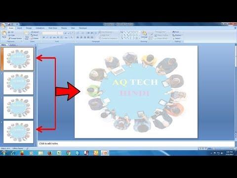 How to Add Logo Watermark in Powerpoint 2003, 2007, 2010, 2016 in Hindi | AQ Tech Hindi