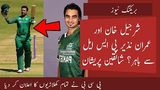 Sharjeel Khan and Imran Nazir out of PSL 2020? PCB Announced List of Local Players