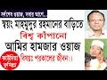 মাহমুদুর রহমানের বাড়ির ওয়াজে আমির হামজা Maolana Amir Hamza New Bangla Waz 2017 mp3