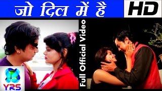 जो दिल में है वो मेरा नहीं है | Jo Dil Me Hai O Mera Nahi Hai | Pawan Verma | Hindi Sad aong