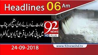 News Headlines | 6:00 AM | 24 Sep 2018 | 92NewsHD