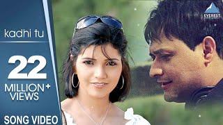 Kadhi Tu Song - Mumbai Pune Mumbai | Romantic Marathi Songs | Swapnil Joshi, Mukta Barve