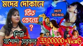 #মদের_দোকানের_ভিড়_দেখে_এই_গান#শিল্পী #যশোদা_সরকার🍸#JASODA_SARKAR #SUPER_HIT NEW_SONG #SM_Folk