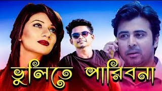 Bhulite paribona (ভুলিতে পারিবনা) Samz vai. Bangla new Song .2019