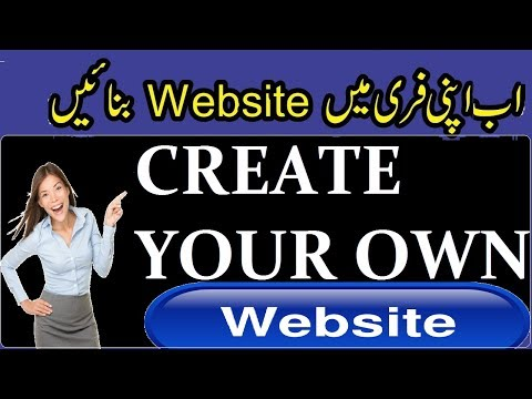 How To Create Your  Own Website for Free In Urdu/Hindi