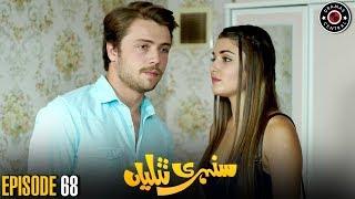 Sunehri Titliyan | Episode 68 | Turkish Drama | Hande Ercel | Dramas Central