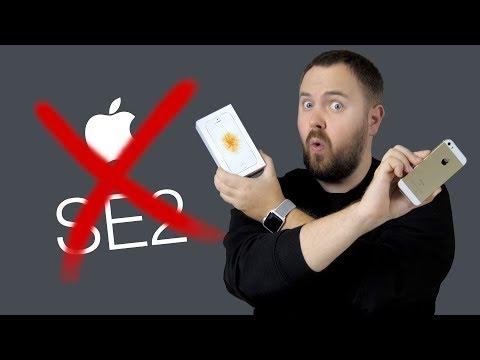 iPhone SE 2 не будет!