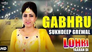 Sukhdeep Grewal : Gabhru   Lohri Yaaran Di   New Punjabi Songs 2017   SagaMusic