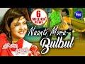 Romantic Odia Song by Nibedita - NAANTI MORA BULBUL | Sidharth TV