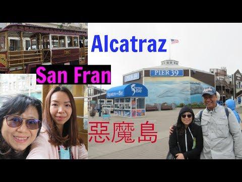 San Francisco Vlog- Alcatraz 舊金山惡魔島