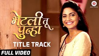 Bhetali Tu Punha (Title Track) - Full Video | Vaibhav Tatwawaadi & Pooja Sawant | Nikhil Modgi