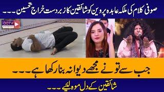 Jab se tune Mujhe Deewana bana rakha hai || Abida Parveen Live Performance || CCTV Pakistan