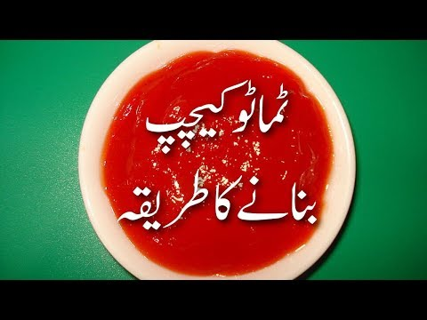 Tomato Ketchup Recipe In Urdu Language ٹماٹو کیچپ بنانے کا طریقہ Tomato Sauce Banane Ka Tarika | HR