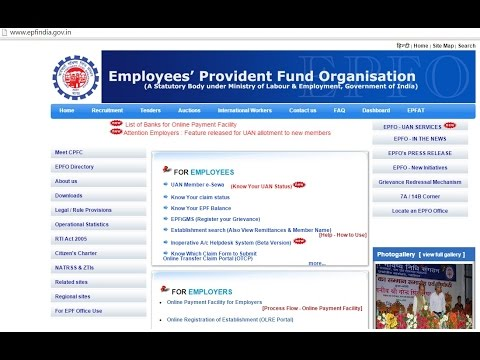 How to check EPF UAN Number | Know your UAN Number of EPF Universal Account Number (UAN)