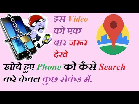 How to find stolen mobile location in India Hindi