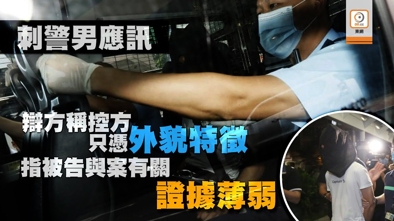 【on.cc東網】港區國安法:刺警男被控傷人 須還押候訊
