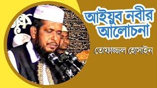 Download Aiyub Nobir Alochona l Tofazzal Hossain l Bangla Waz l Audio Electronics l 2018