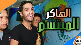 10 حقائق مثيرة عن الهاكر المبتسم حمزة بن دلاج