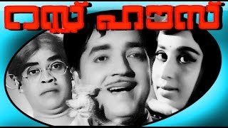 Rest House | Malayalam Black And white Full Movie | Prem Nazir & Sheela
