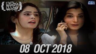 Guroor Ki Inteha | Meri Kahani Meri Zabani - SAMAA TV - Oct 08, 2018