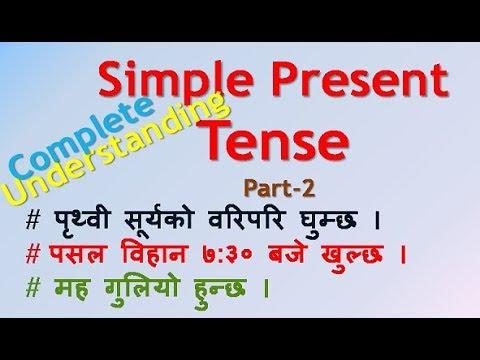 2. Simple Present Tense Part -2 ( English Language Grammar) in Nepali