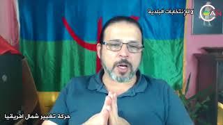 مقاطعة الانتخابات البلدية من اجل خلق جبهة وطنية تونسية