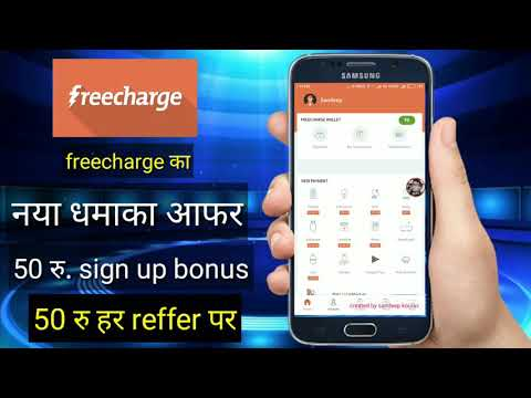 FreeCharge Refer & Earn – Get Rs 50 Cashback on Rs 50 + 50 per Referral