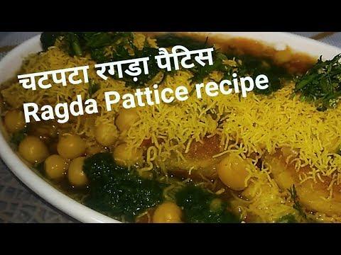 Ragada patties recipe|मार्किट जैसा बनाए रगड़ा पेटिस रेसिपी|रगड़ा रेसिपी in Hindi|Alu tikki chaat