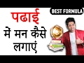 How to Study Effectively? : Must Watch Tip for Students by Him-eesh (in Hindi)