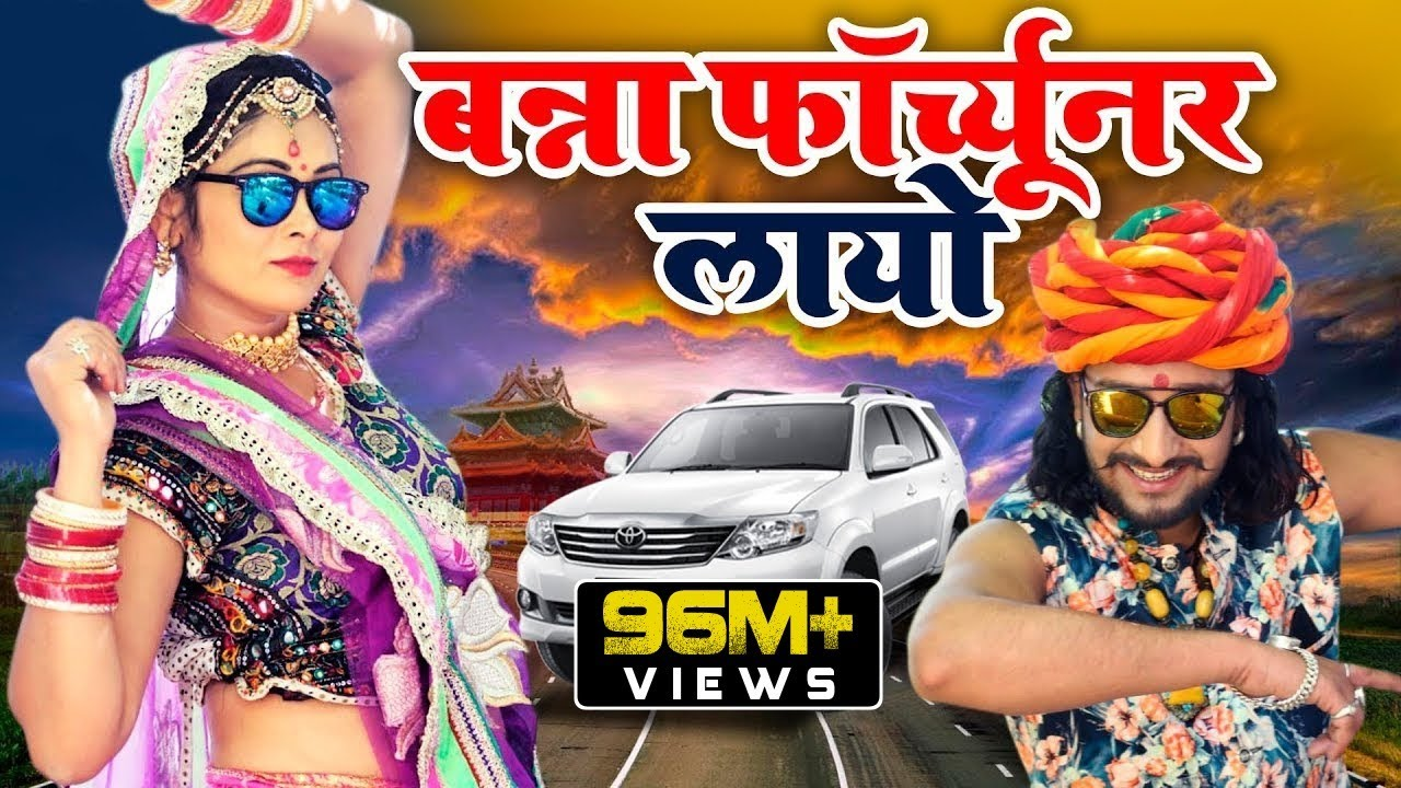 FORTUNER : बन्ना फॉर्च्यूनर लायो || Banna Banni Song || Latest Rajasthani Song 2019