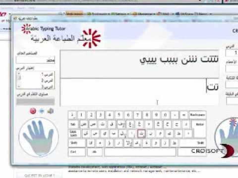 Learn to type in Arabic with Croisoft Arabic Typing Tutor