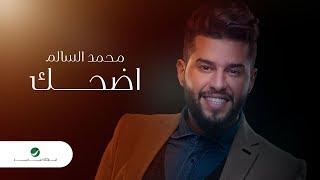 Mohamed AlSalim ... Edhak - 2019 | محمد السالم ... إضحك - بالكلمات