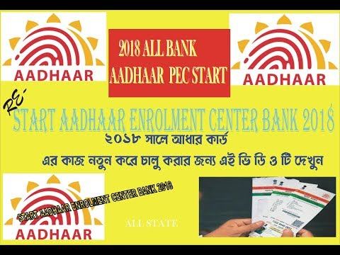 start aadhaar center in bank 2018/ west bengal & all state