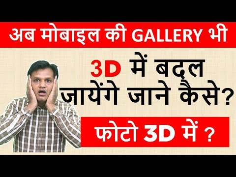 How to Convert Gallery into 3D View | 3D Gallery App Review in Hindi