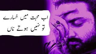 Itne Be Jaan Saharay To Nahi Hote Na | Zain Shakeel | Urdu Poetry