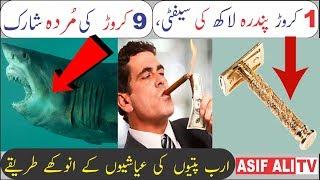 7 Absurd Things Super-Rich People Spend Money Lavishly   Urdu/Hindi