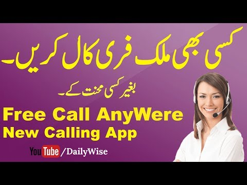 Free Call From Internet To Mobile To Any Country | Make Free Unlimited Calls 2017 | Urdu/Hindi