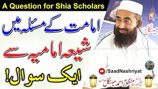 A Question for Shia Scholars   شیعہ امامیہ سے ایک سوال   Moulana Doctor Manzoor Ahmed Mengal