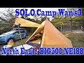 ソロキャンプ+ワンズ3 NORTHEAGLE BIG500 NE188 グリム冒険の森キャンプ場