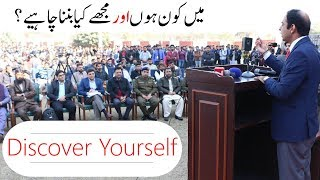 Discover Yourself   Qasim Ali Shah   Jhelum Campus (Urdu)