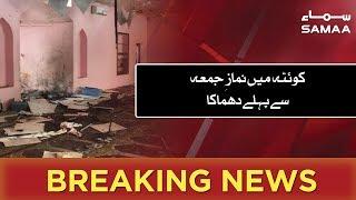 Breaking News   Quetta Mein Namaz e Jummah se Phele Masjid Mein Dhamaka   SAMAA TV