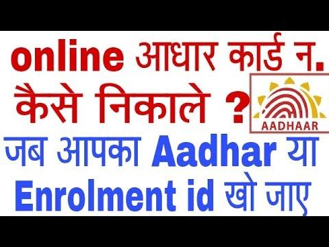 How to find aadhar card number by name ? aadhar number aur enrolment id kaise nikale ? in hindi urdu