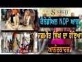 Download  NDP Leader Jagmeet Singh Got Married With Gurkiran Kaur | Sikh TV | MP3,3GP,MP4