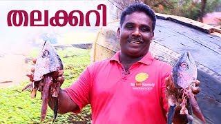 കടലോരത്തെ  തലക്കറി | YUMMY KERALA TUNA FISH HEAD CURRY !!! FOOD SPECIAL