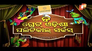 The Great Odisha Political Circus Ep 531 | 10 Nov 2019 | Odia Stand Up Comedy Show