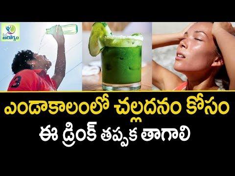 Best Homemade Summer Drink Recipe - Mana Arogyam | Summer Health Care | healthy Foods