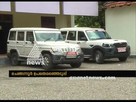 Chengannur By-election : All set ready for counting