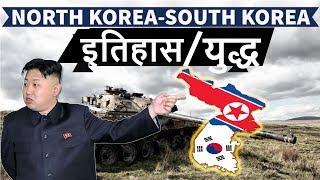 North Korea और South Korea युद्ध और इतिहास - World Geography and World History